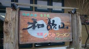 2014.12aomori (1).jpg