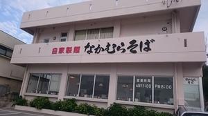 2015.5.17-20沖縄 (136) (800x450).jpg