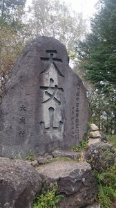 2016.10.1011八ヶ岳 (45) (450x800).jpg