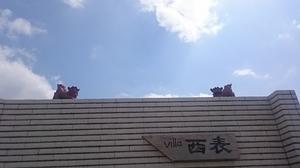 2016.3.1西表島 (2).jpg