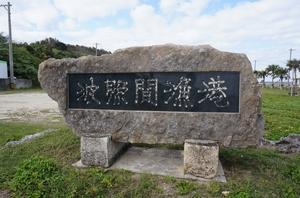 2016.3.2波照間島 (1) (1024x679).jpg