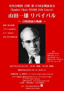 日唱第18回定期演奏会チラシ表面v.7-25 (1) (724x1024).jpg
