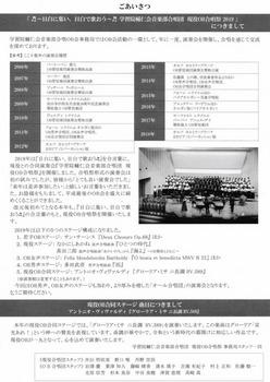 2019学習院2.jpg